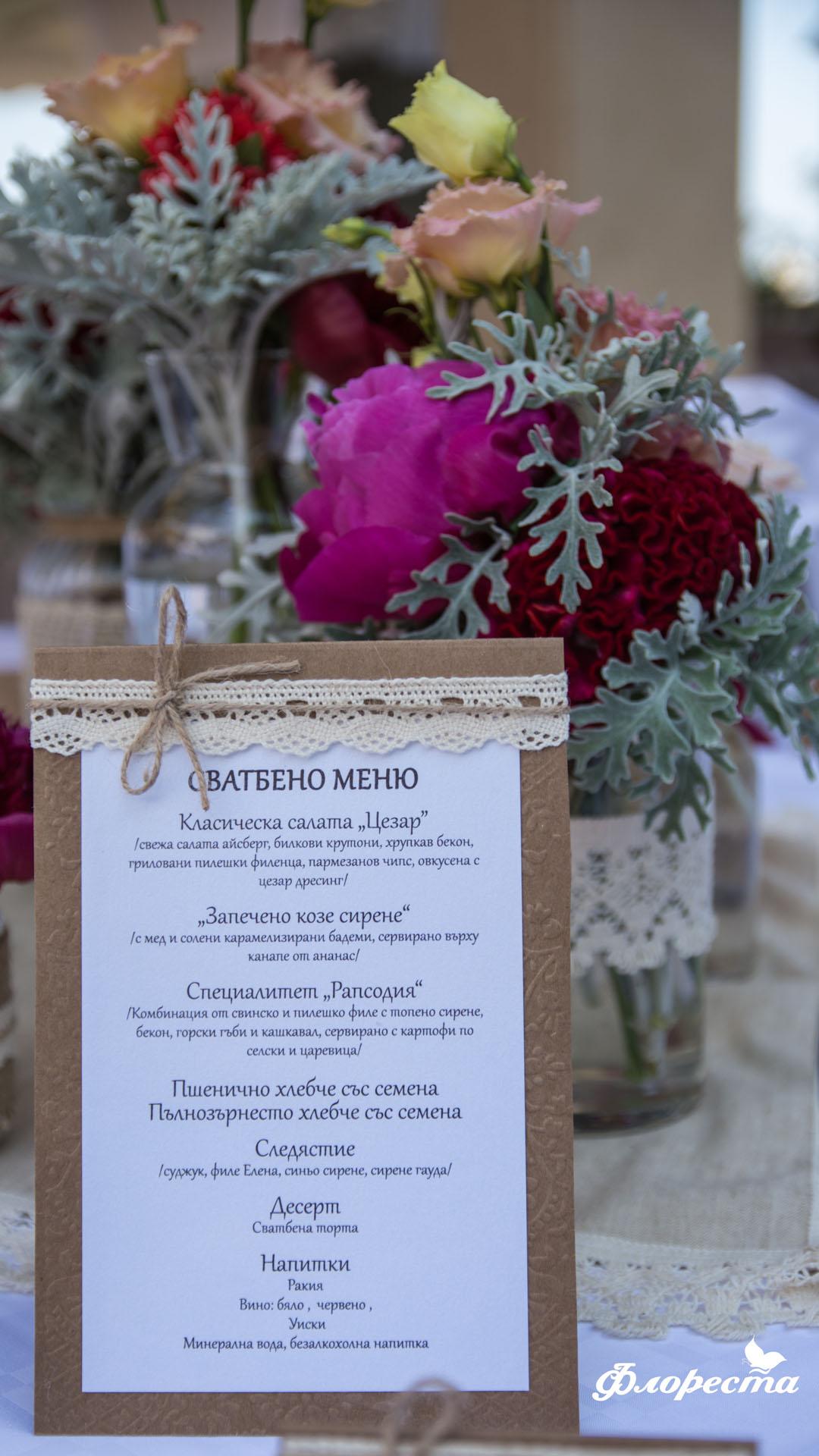 Ръчно декорирано сватбено меню в стил Винтидж